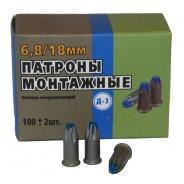 Патрон монтажный Д-3 (100шт.) 6.8х18 (Кит. син.)