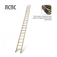 Лестница приставная диэлектрическая для подъёма на опоры ЛУЧ ЛСПС-4,25