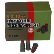 Патрон монтажный Д-4 (100шт.) 6.8х18 мм (Кит. красн.)